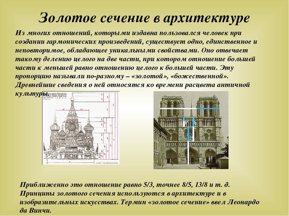 Золотое сечение в архитектуре Из многих отношений, которыми издавна пользовал...
