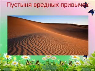 Пустыня вредных привычек