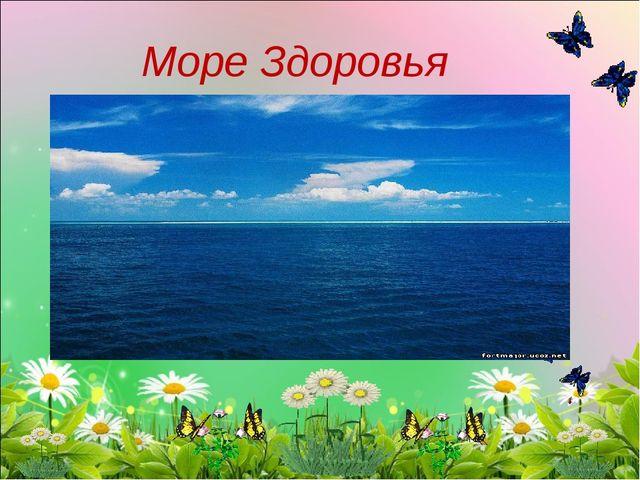 Море Здоровья
