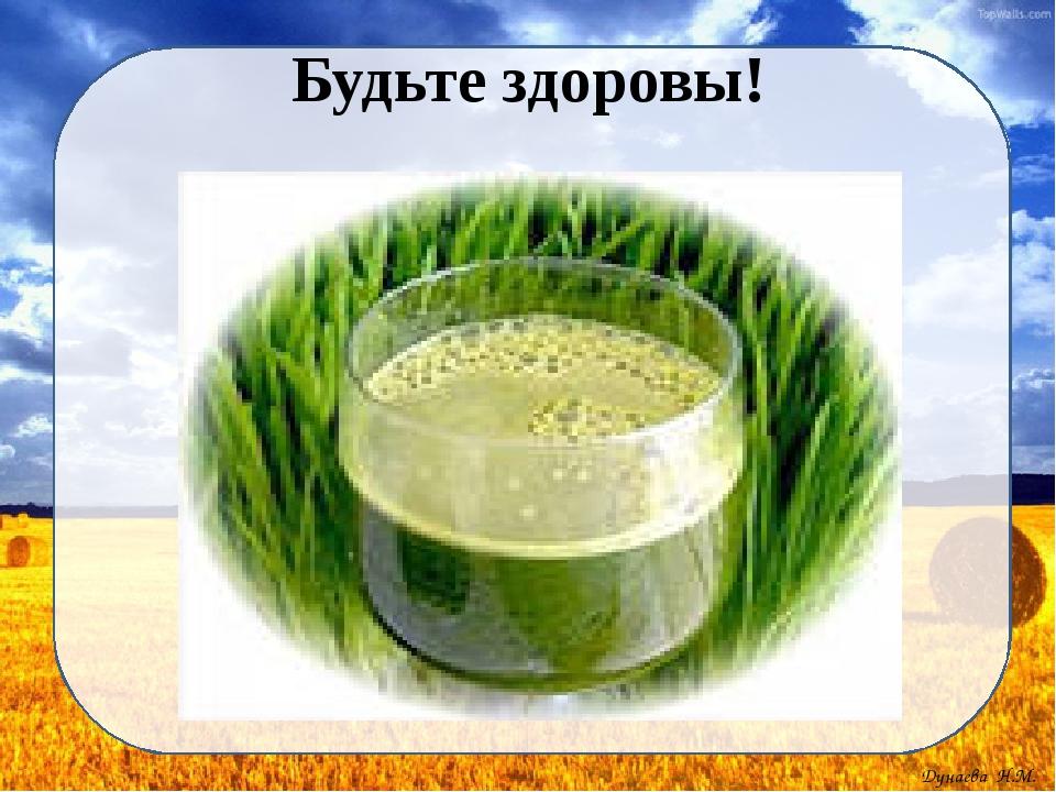 Будьте здоровы! Дунаева Н.М.
