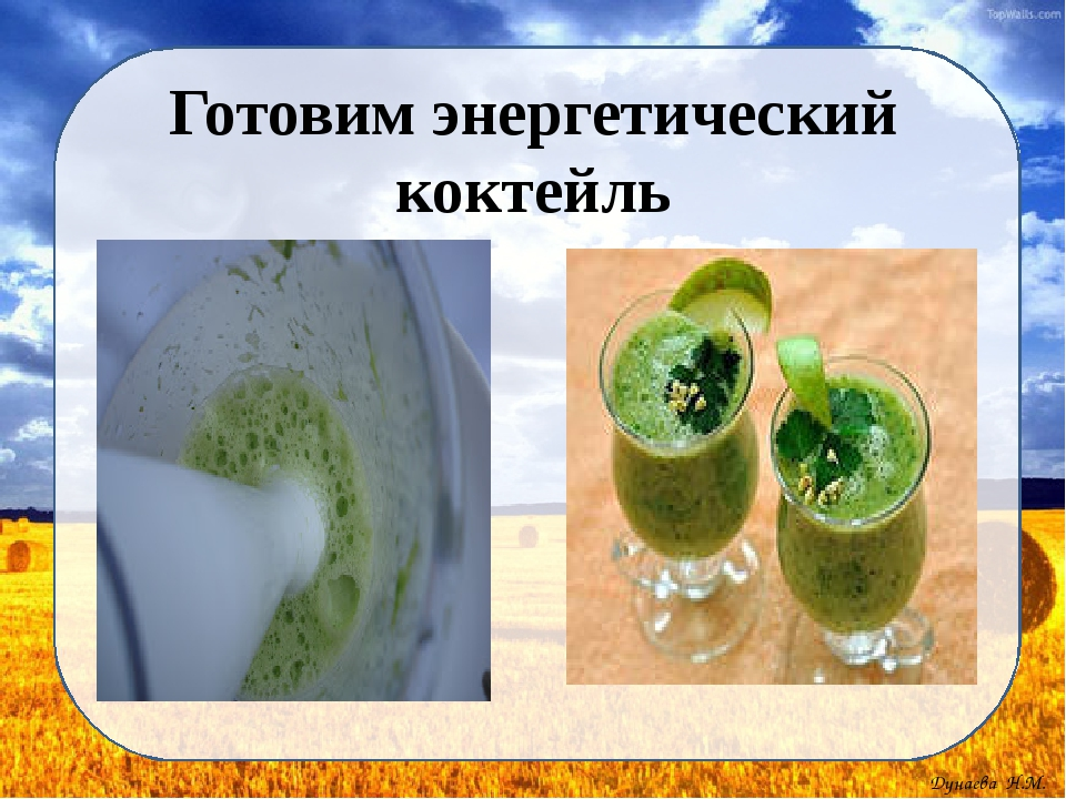Готовим энергетический коктейль Дунаева Н.М.