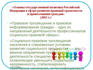 «Основы государственной политики Российской Федерации в сфере развития правов