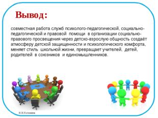 Вывод: совместная работа служб психолого-педагогической, социально-педагогиче