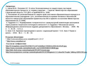 Ссылки на изображения: http://i2.imageban.ru/out/2012/06/27/c1d71c8e6ba172636