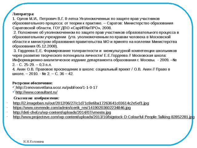 Ссылки на изображения: http://i2.imageban.ru/out/2012/06/27/c1d71c8e6ba172636...