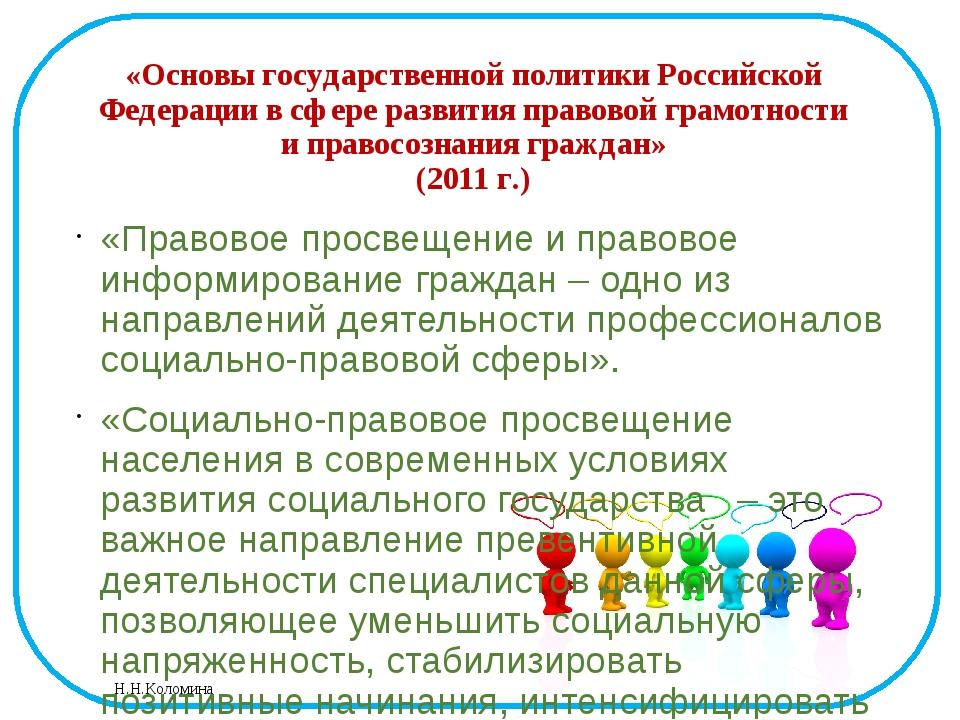 «Основы государственной политики Российской Федерации в сфере развития правов...