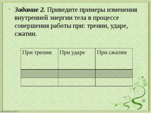 Домашнее задание. § 2, 3. Экспериментальные задания. Измерьте домашним термом
