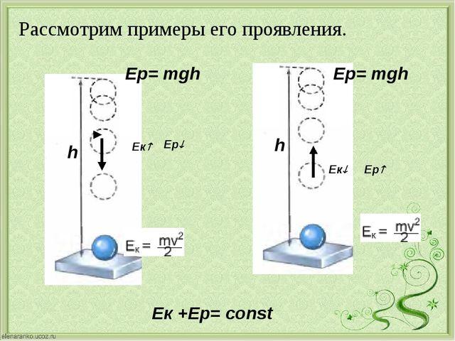 Ек +Ер= const Рассмотрим примеры его проявления. Ер= mgh h h Ер= mgh