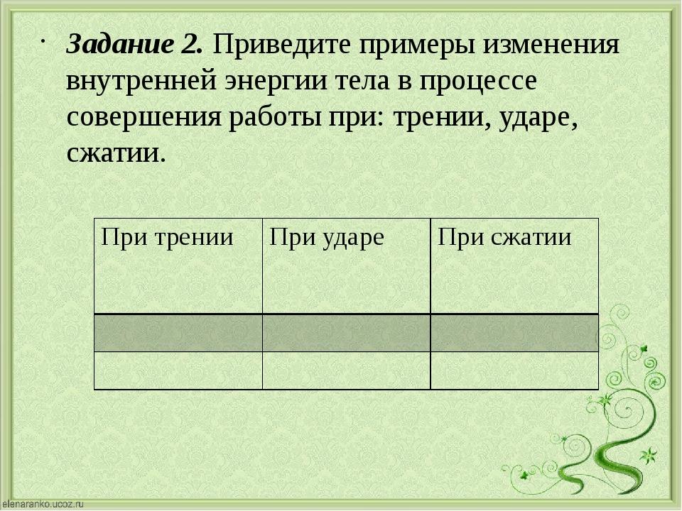 Домашнее задание. § 2, 3. Экспериментальные задания. Измерьте домашним термом...