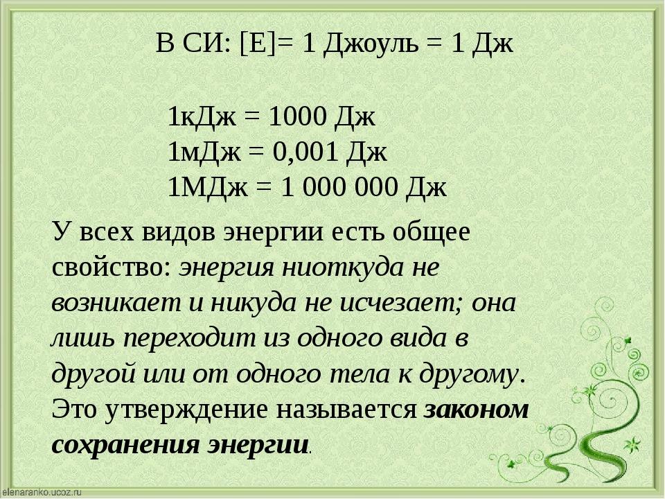 В СИ: [E]= 1 Джоуль = 1 Дж 1кДж = 1000 Дж 1мДж = 0,001 Дж 1МДж = 1 000 000 Д...