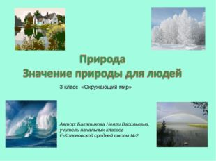 Автор: Багатикова Нелли Васильевна, учитель начальных классов Е-Коленовской с