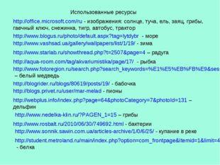 http://office.microsoft.com/ru - изображения: солнце, туча, ель, заяц, грибы,