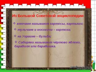 вятчане называют картосы, картыши; Из Большой Советской энциклопедии тульчан