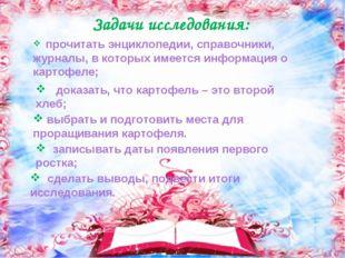Задачи исследования: прочитать энциклопедии, справочники, журналы, в которых