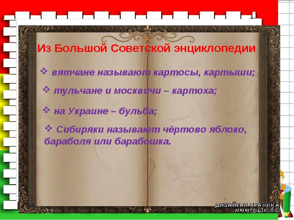 вятчане называют картосы, картыши; Из Большой Советской энциклопедии тульчан...
