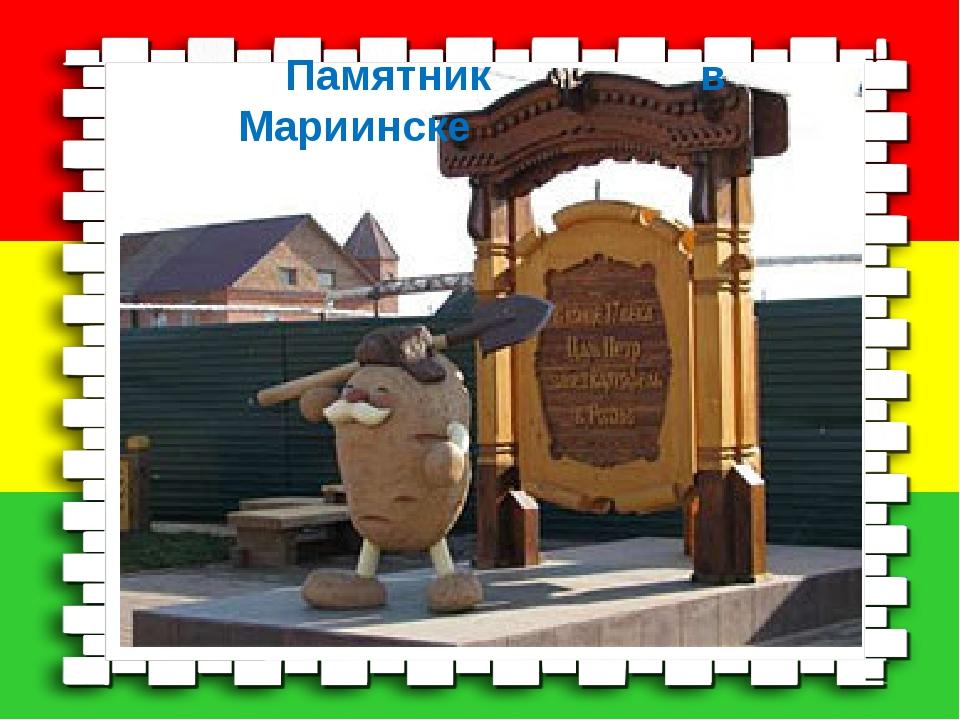 Памятник в Мариинске