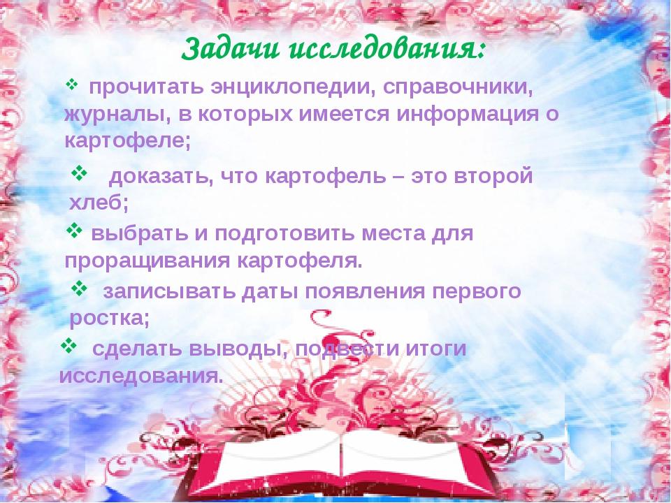 Задачи исследования: прочитать энциклопедии, справочники, журналы, в которых...