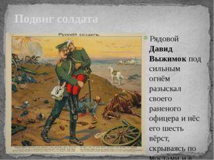 .Подвиг солдата Рядовой Давид Выжимок под сильным огнём разыскал своего ранен