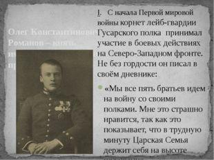Олег Константинович Романов – князь императорской крови, правнук Николая I I
