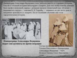 Императрица Александра Федоровна стала работать вместе со старшими дочерьми О