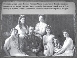 Младшие дочери Царя Великие Княжны Мария и Анастасия Николаевны тоже принимал