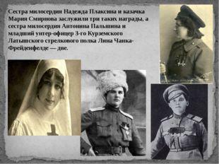 Сестра милосердия Надежда Плаксина и казачка Мария Смирнова заслужили три так