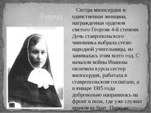 Римма Иванова Сестра милосердия и единственная женщина, награжденная орденом