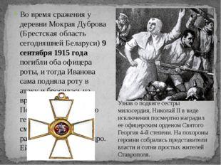 Во время сражения у деревни Мокрая Дуброва (Брестская область сегодняшней Бел