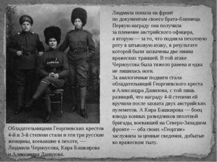 Обладательницами Георгиевских крестов 4-й и3-й степени стали и эти три русск