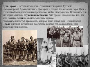 Цель урока – вспомнить героев, сражавшихся в рядах Русской Императорской Ар