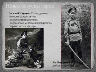 Юные безусые герои Василий Наумов - 12 лет, дважды ранен, награждён двумя Гео