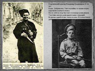 Георгиевский кавалер Владимир Владимиров 11-ти лет. Казак. Доброволец. Ушел н
