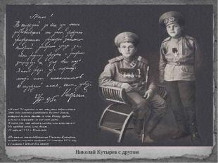 Николай Кутырев с другом