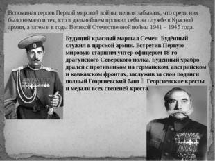 Вспоминая героев Первой мировой войны, нельзя забывать, что среди них было не