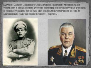 Будущий мapшал Советского Союза Родион Яковлевич Малиновскийй участвовал в бо