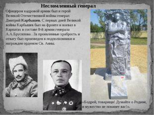 Офицером кадровой армии был и герой Великой Отечественной войны генерал Дмит