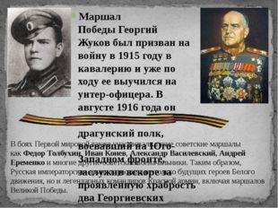 Маршал ПобедыГеоргий Жуковбыл призван на войну в 1915 году в кавалерию и уж