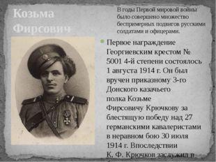 Козьма Фирсович Крючков Первое награждение Георгиевским крестом № 5001 4-й ст