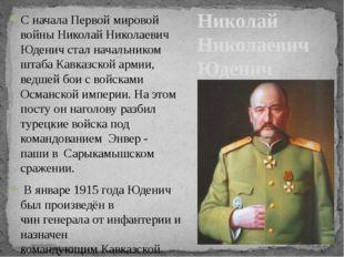 Николай Николаевич Юденич С начала Первой мировой войны Николай Николаевич Юд