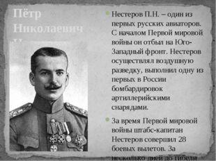 Пётр Николаевич Нестеров Нестеров П.Н. – один из первых русских авиаторов. С