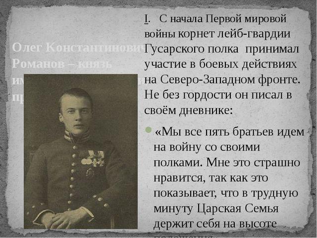 Олег Константинович Романов – князь императорской крови, правнук Николая I I...