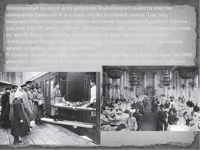 Неоценимый вклад в дело развития благотворительности внесли император Николай...