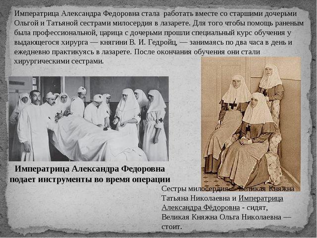 Императрица Александра Федоровна стала работать вместе со старшими дочерьми О...