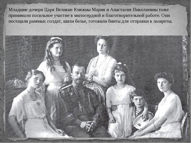 Младшие дочери Царя Великие Княжны Мария и Анастасия Николаевны тоже принимал...