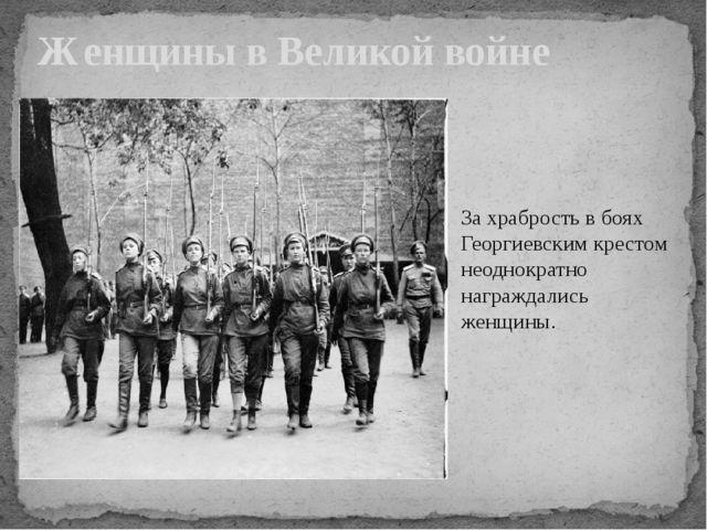 Женщины в Великой войне За храбрость в боях Георгиевским крестом неоднократно...