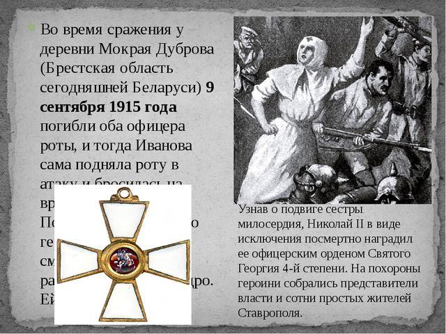 Во время сражения у деревни Мокрая Дуброва (Брестская область сегодняшней Бел...
