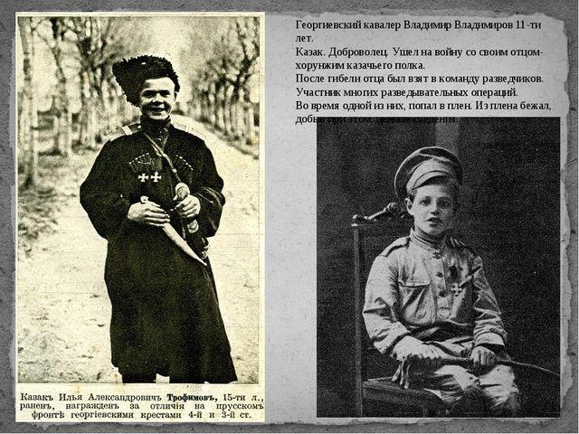 Георгиевский кавалер Владимир Владимиров 11-ти лет. Казак. Доброволец. Ушел н...