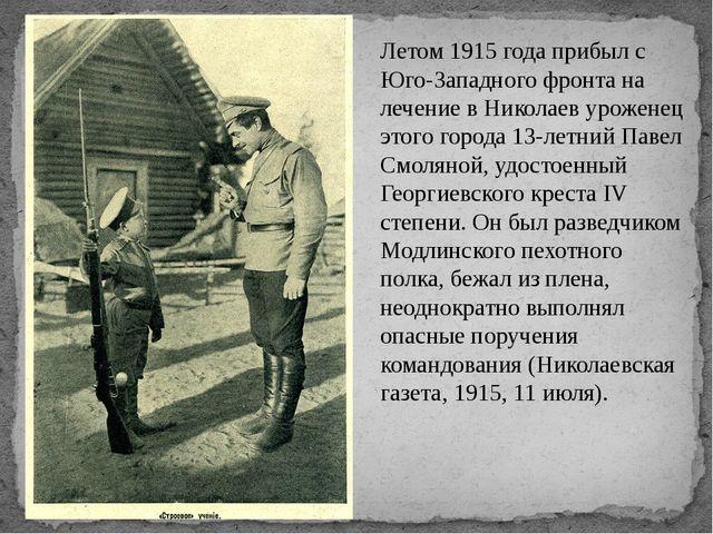Летом 1915 года прибыл с Юго-Западного фронта на лечение в Николаев уроженец...