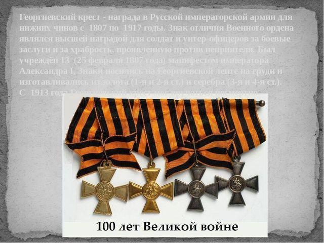 Георгиевский крест - награда вРусской императорской армии для нижних чинов с...