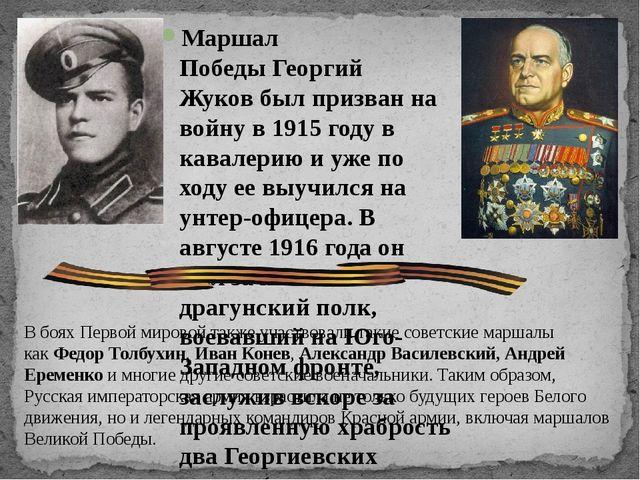 Маршал ПобедыГеоргий Жуковбыл призван на войну в 1915 году в кавалерию и уж...